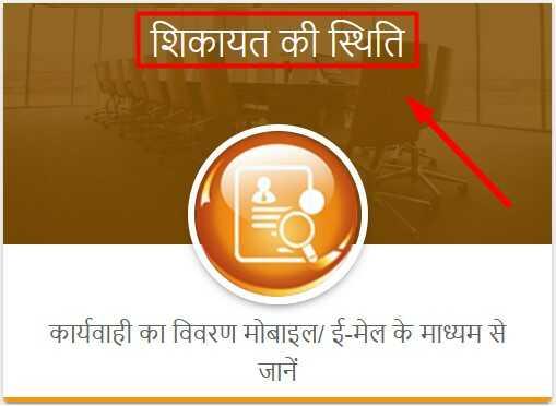 UP Jansuwai Portal Complaint Status Check Online by Registration Number