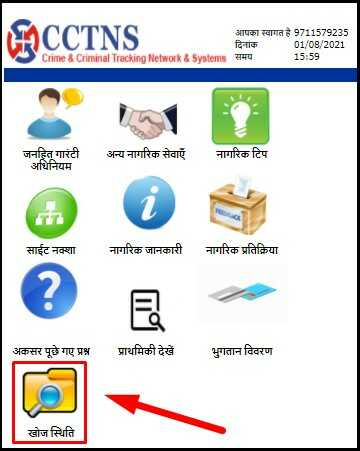 UP Police FIR Status Check Online by Application Number