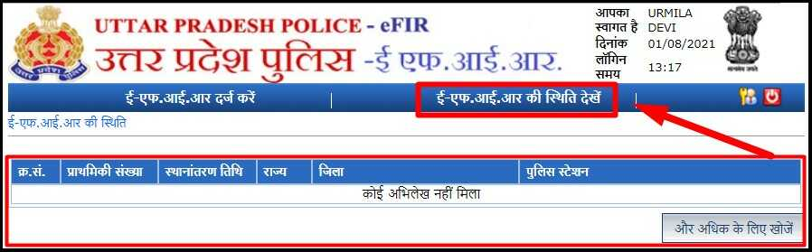 UP Police FIR Status Check Online