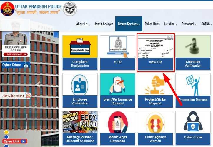 UP Police View FIR Online