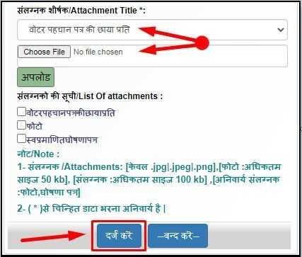 Upload Documents for Uttar Pradesh Nivas Praman Patr Online Apply