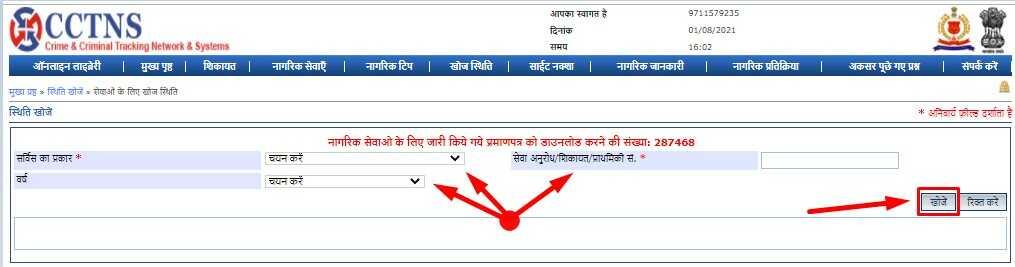 Uttar Pradesh FIR Status Check Kaise Kare