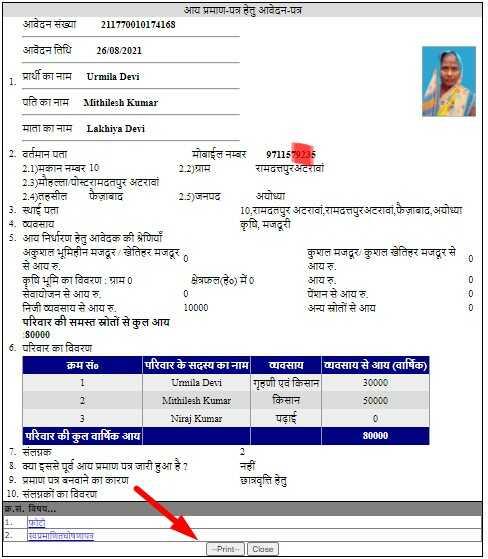 Uttar Pradesh Income Certificate Online Apply Receipt