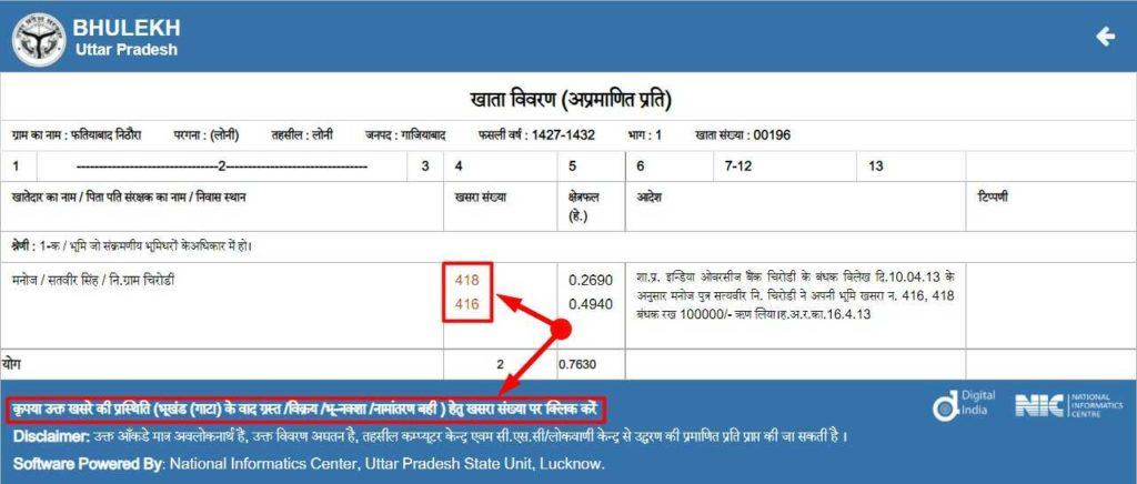Uttar Pradesh Khasra Khatauni & Bhulekh Online