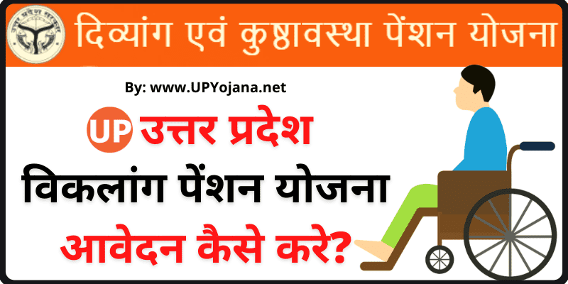 उत्तर प्रदेश विकलांग पेंशन योजना ऑनलाइन आवेदन कैसे करे UP Viklang Pension Yojana Apply Online