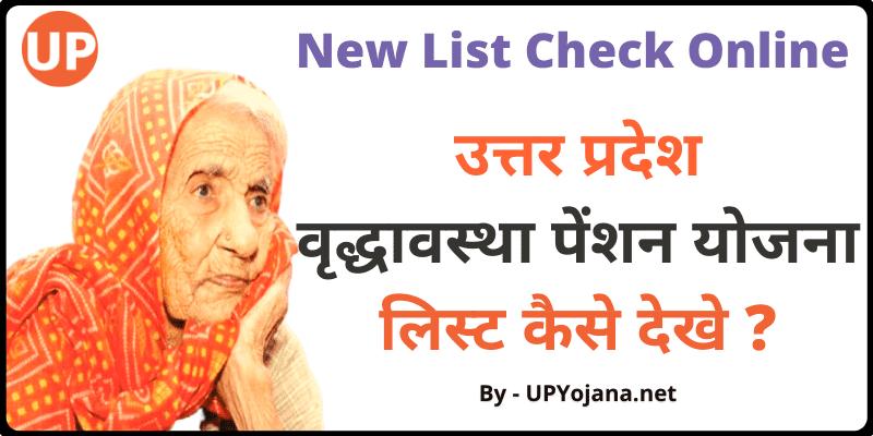 उत्तर प्रदेश वृद्धा पेंशन योजना लिस्ट New Vridha Pension Scheme List UP (Uttar Pradesh)