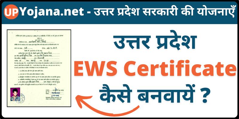 Apply EWS Certificate UP Online or Offline उत्तर प्रदेश EWS प्रमाण पत्र कैसे बनवायें