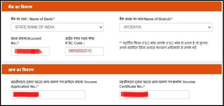 Bank details and Income details for UP Old Age Pension Apply Online on SSPY Portal