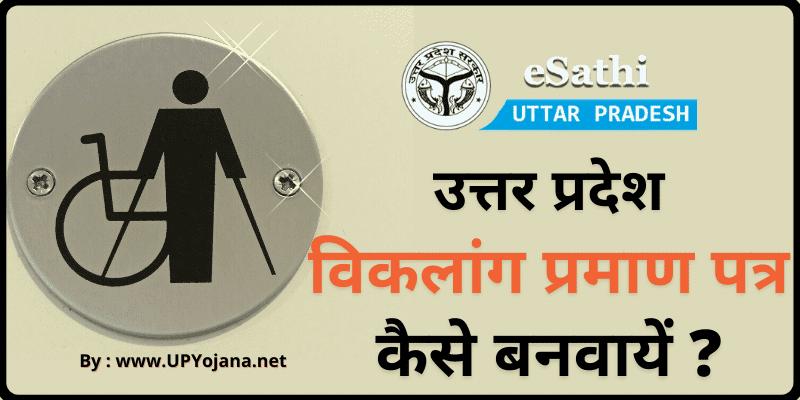 UP Disability Certificate Online Apply उत्तर प्रदेश विकलांग प्रमाण पत्र कैसे बनवायें