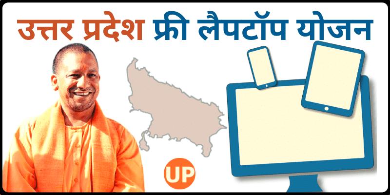 UP Free Laptop Yojana Online Registration & Apply उत्तर प्रदेश फ्री लैपटॉप योजना आवेदन कैसे करे
