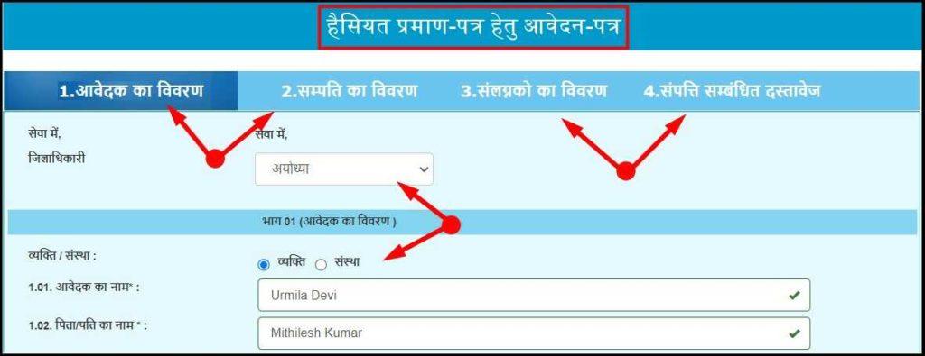 UP Haisiyat Certificate Apply Online