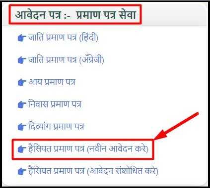 UP Haisiyat Praman Patr Apply Online by UPYojana.net
