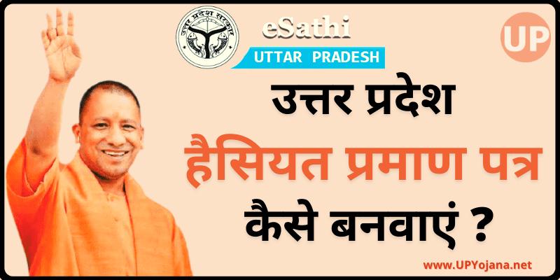 UP Haisiyat Praman Patra Apply Online उत्तर प्रदेश हैसियत प्रमाण पत्र कैसे बनवाएं