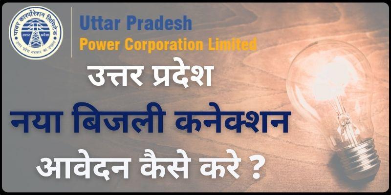 UP New Electricity Connection Apply Online उत्तर प्रदेश नया बिजली कनेक्शन आवेदन कैसे करे by UPYojana.net.jpg