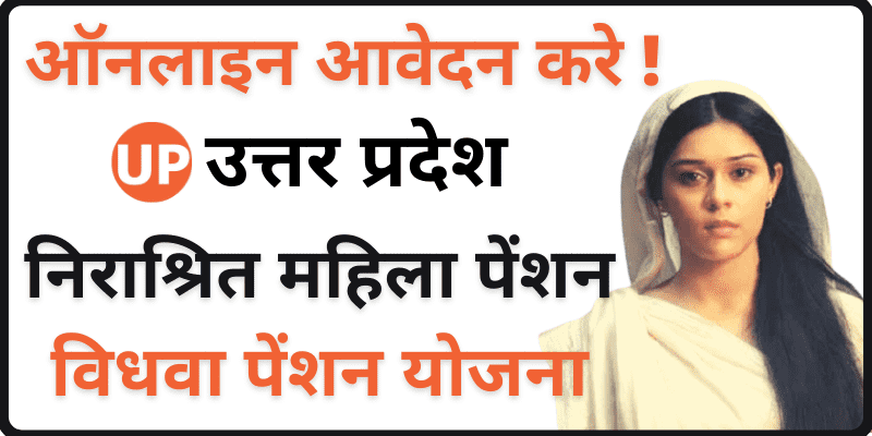 UP Vidhwa Pension Yojana Apply Online उत्तर प्रदेश विधवा पेंशन योजना आवेदन कैसे करे