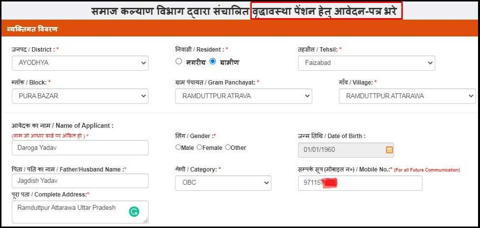 Uttar Pradesh Old Pension Scheme Online Application form