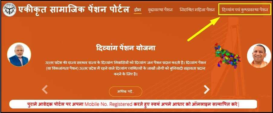 Uttar Pradesh Viklang Pension Yojana Apply Online by UPYojana.net