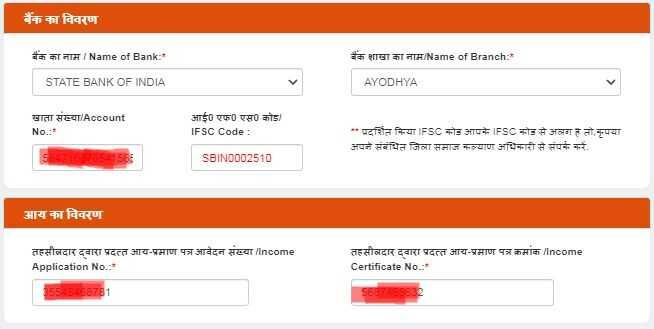 Uttar Pradesh Widow Pension Apply Online