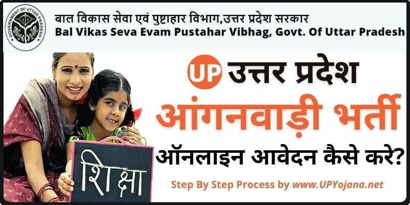 उत्तर प्रदेश आंगनवाड़ी भर्ती New Anganwadi Vacancy in UP @ BalVikasup.gov.in