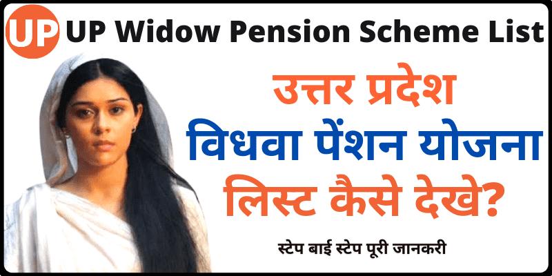 New Vidhwa Pension List Uttar Pradesh यूपी विधवा पेंशन योजना सूचि ऑनलाइन देखे