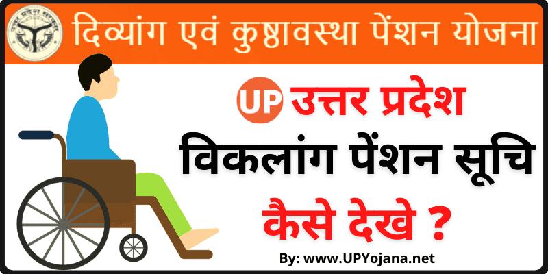 [New] Viklang Pension List UP उत्तर प्रदेश विकलांग पेंशन योजना लिस्ट कैसे देखे