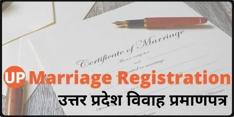 UP Marriage Registration Online उत्तर प्रदेश विवाह पंजीकरण कैसे करे